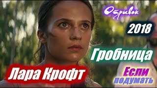 Гробница - Tomb Raider: Лара Крофт - Фрагмент фильма Что посмотреть Если подумать