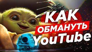 ✅ Инструкция Как Вывести Видео в Топ YouTube, Продвижение Канала YouTube, Раскрутка Ютуб 2020