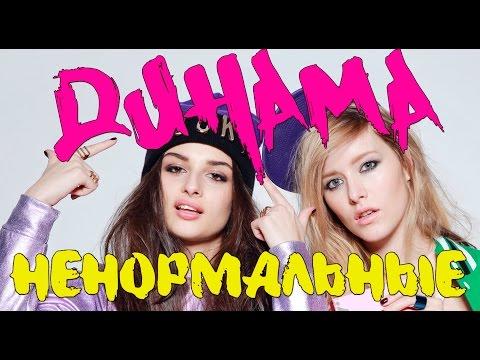 ДИНАМА  - Ненормальные (официальный клип)