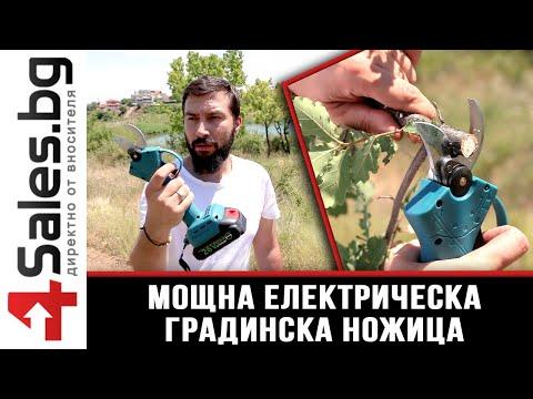 Мултифункционални електрически градинарски ножици TV730 5