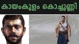 കായംകുളം കൊച്ചുണ്ണി യഥാർത്ഥ കഥ | Interesting Story Of Kayamkulam Kochunni