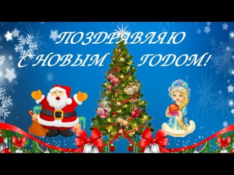 МУЗЫКАЛЬНОЕ ПОЗДРАВЛЕНИЕ С НОВЫМ ГОДОМ! Пусть Новый год волшебной сказкой  в ваш дом...