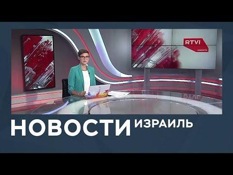 Реакция Израиля на саммит НАТО и новое заявление Либермана в адрес Ирана и ХАМАСа / Новости Израиля