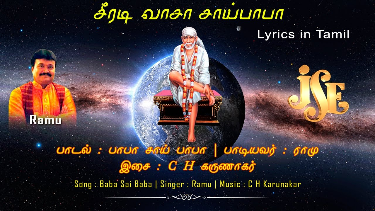 Adharam madhuram Lyrics - Cast and Crew