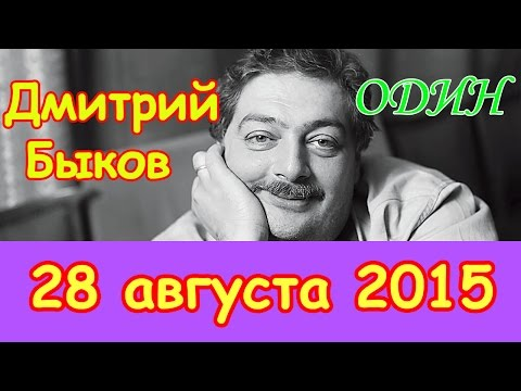 Дмитрий Быков |