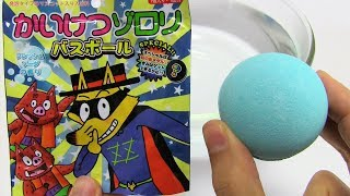 Zorori bath bomb. 'Zorori' is a famous picture book character. It has a fresh soda scent. #japanesestuffchannel, #bathbomb, #asmr.