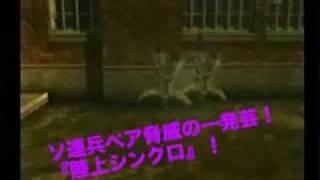 メタルギアソリッド3 激写!ソ連の真実! 動画転送 thumbnail