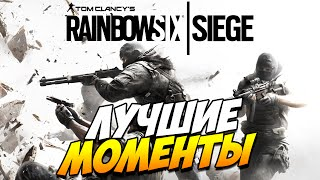 Rainbow Six Siege | Лучшие моменты! (Best moments)