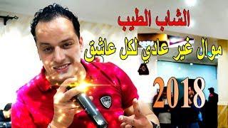 cheb tayeb 2018 موال غير عادي لكل عاشق  الشاب الطيب