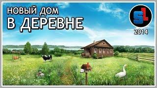 Новый Дом в Деревне Ураково ◆ #RShouse