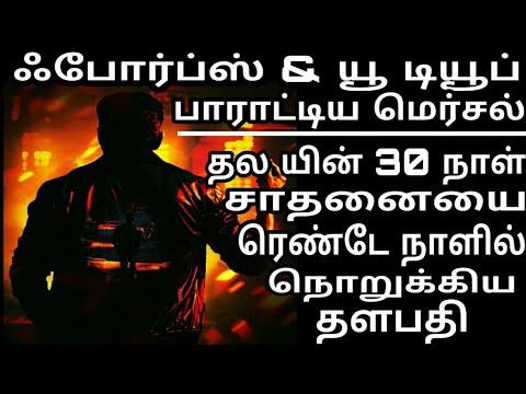 Forbes Wish To Mersal Vijay Youtube Also |...