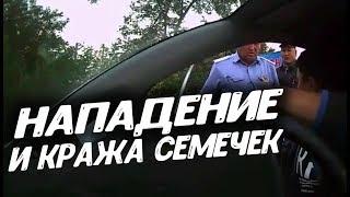 Нападение на водителя. ППСник украл флешку и семечки.