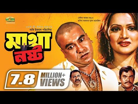 Matha Nosto  Full Movie   HD1080p   Manna   Ahmed Sharif   Nupur   Kabila   Super Hit Bangla Film
