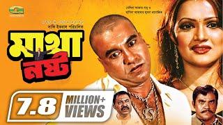 Matha Nosto | Full Movie | Manna | Ahmed Sharif | Nupur | Kabila