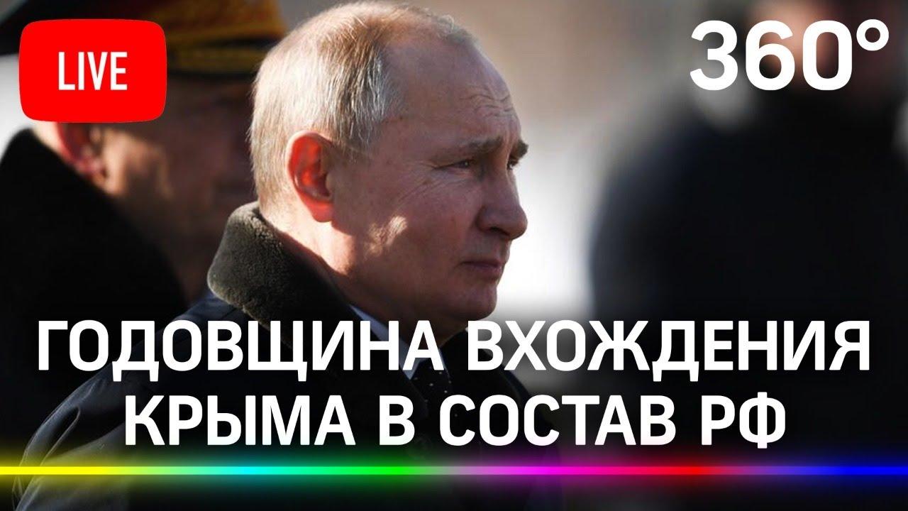 Владимир Путин на концерте в честь годовщины вхождения Крыма в состав России
