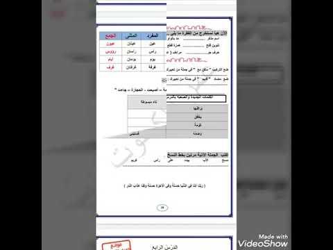 أوراق-عمل-لغة-عربية-للصف-الثاني-الإبتدائي-الفصل-الدراسي-الثاني