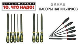 Наборы напильников SKRAB (по 3, 5, 6 шт.) - набор напильников, напильник купить