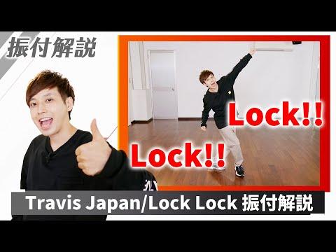 【プロダンサーが教える】Travis Japan 「Lock Lock」  【サビの振付解説】