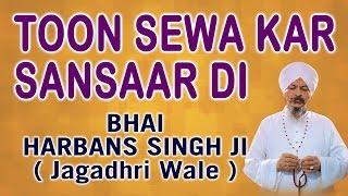 Toon Sewa Kar Sansaar Di - Swasan Di Mala - Bhai Harbans Singh Ji