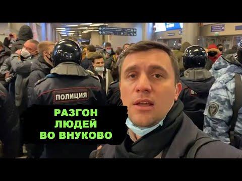 Задержания во Внуково. ОМОН пришел встречать Навального