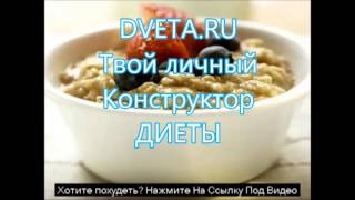 диета татьяны васильевой
