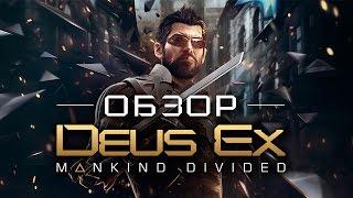 Купить Deus Ex Mankind Divided за 999р на httpgabestoreru Представляем вашему вниманию обзор игры Deus Ex Mankind Divided В этой