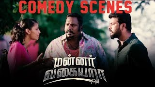 Mannar Vagaiyara - Movie Comedy Scenes | Vimal | Anandhi | Prabhu |  2017 tamil movies