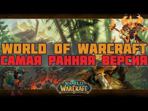 World of Warcraft-Обзор самой первой версии
