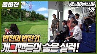 [개그야골프야] 8인의 개그맨 골프실력 대공개, 우승자…