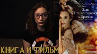Жена путешественника во времени СПОЙЛЕРЫ (книга и фильм)