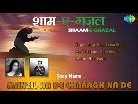 Manzil Na De Charagh Na De | Shaam-E-Ghazal | Jagjit Singh, Chitra Singh