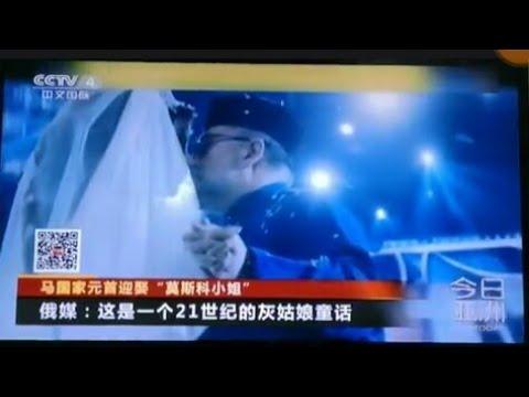 Majlis Perkahwinan YDP Agong Yang Disiarkan Di Stesen TV China