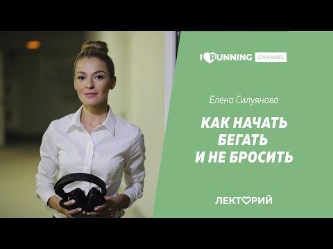Как начать бегать и не бросить. Елена Силуянова в Лектории I LOVE RUNNINGиз YouTube · С высокой четкостью · Длительность: 1 час36 мин53 с  · Просмотры: более 7000 · отправлено: 31.03.2017 · кем отправлено: I LOVE RUNNING Family