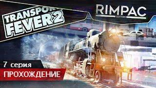 Transport Fever 2  7  Ла Манш позади