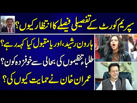 Imran Khan supports student unions? | Student Solidarity March | Sami Ibrahim