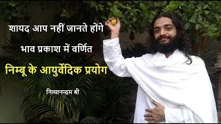 निम्बू के आयुर्वेदिक प्रयोग | Ayurvedic uses of Lemon by Nityanandam Shree