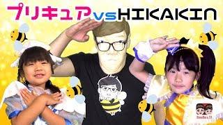 なりきり ヒカキンvsプリキュア 蜂を操る偽HIKAKIN登場!【#952】 thumbnail