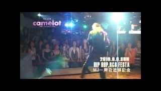 2010年6月 渋谷クラブキャメロットのイベントパーティーレポート! Gues...