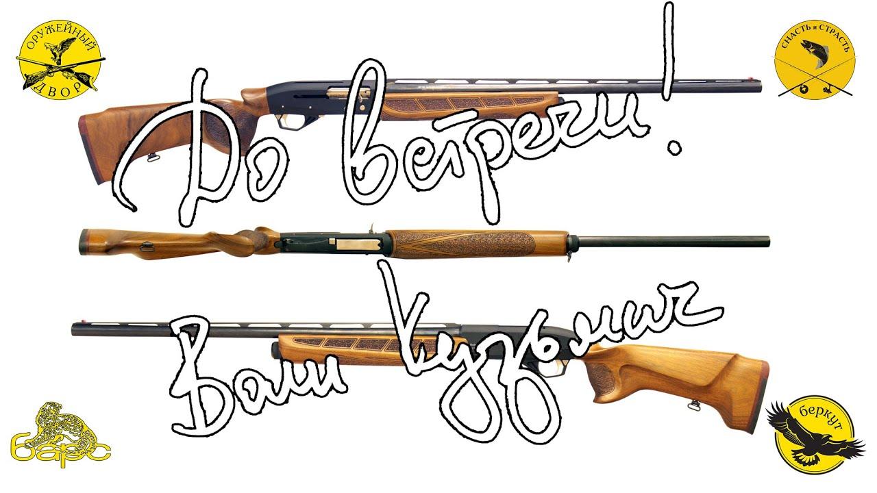 Наклейка пленки на ружье - YouTube