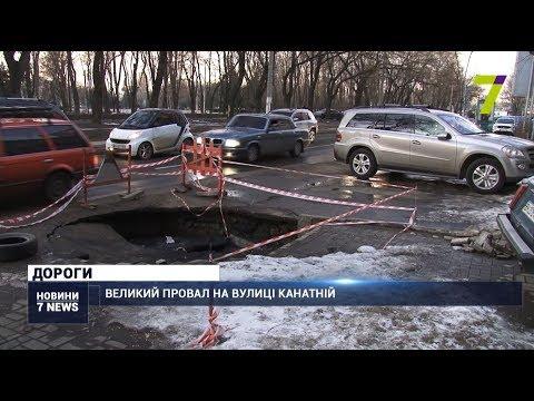 Новости 7 канал Одесса: На вулиці Канатній стався великий провал