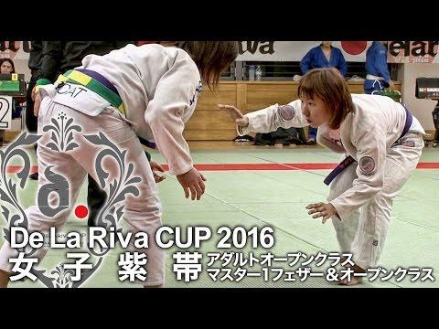 【ヒカルド・デラヒーバ杯2016】女子紫帯