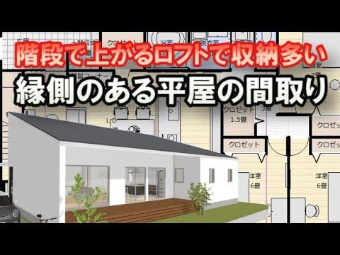 屋根付き縁側のある平屋の間取り 土間収納、ファミリークロゼット、階段で登る広いロフト収納のある住宅プラン Clean and healthy Japanese house design