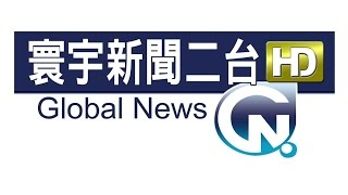 寰宇新聞二台HD網路直播 測試
