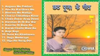 Chhath Puja Ke Geet 1 | Chhath Puja 2013 Special Jukebox 6