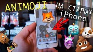 КАК СДЕЛАТЬ ANIMOJI -  НА СТАРЫХ iPhone 5, 5s, 6, 6s, 7! [iOS 11]