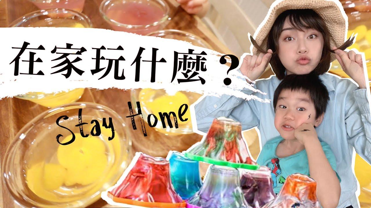 [玩具開箱] 在家玩火山爆發史萊姆果凍! Kids Play Volcano Slime Toys!