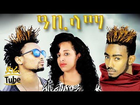 Abilam - ዓቢላማ (NEW! Ethiopian Movie 2017)
