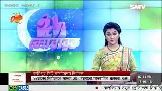 SATV News Today June 18, 2018 | Bangla News Today | SATV Live News