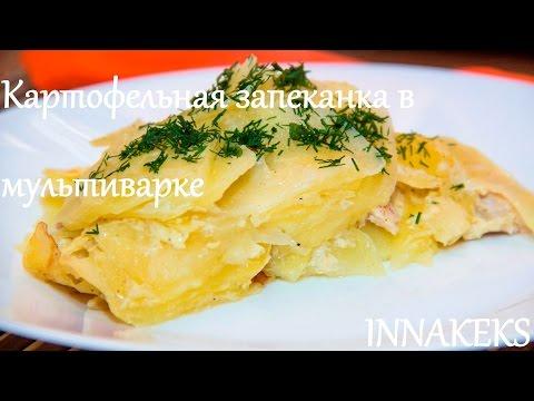 Картофельная запеканка с курицей в мультиварке( Potato casserole with chicken in multivarka)