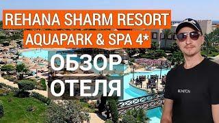 Rehana Sharm Resort Aqua Park Spa 4 обзор отеля Дешевый отдых в Египте Рехана 4 Шарм эль шейх